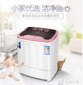 雙桶雙缸半全自動小型嬰兒童迷你洗衣機 YXS 娜娜小屋