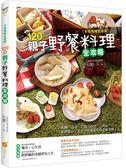 (二手書)手殘媽咪也會做!120道親子野餐料理全攻略:飯糰、壽司、手捲、沙拉、三明治..