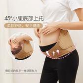 托腹帶女孕婦專用兜肚子拖腹帶透氣夏季懷孕【不二雜貨】
