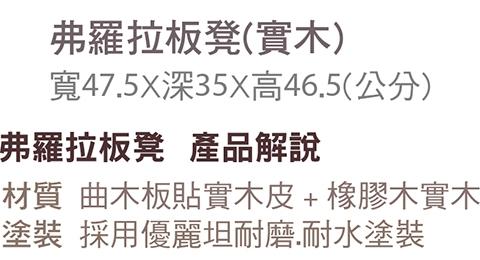 【森可家居】弗羅拉板凳(實木) 8CM1038-14