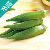 黃秋葵1盒(200g±5%/盒)【愛買冷藏】