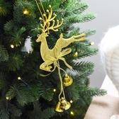 聖誕鈴鐺 20cm鈴鐺圣誕麋鹿圣誕樹裝飾掛飾 圣誕節裝飾品【快速出貨】