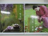 【書寶二手書T1/嗜好_DT7】喫茶美學_且坐喫茶_共2本合售_附殼