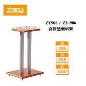 展藝 ZY906/ZY-906 高級鋁合金喇叭架 一組兩支.台灣製造【公司貨+免運】