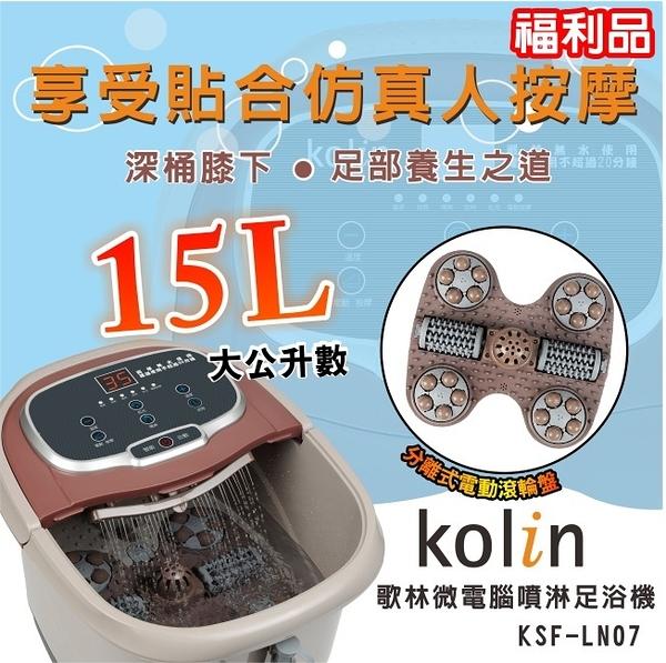 (福利品) 母親節父親節【歌林】15公升微電腦噴深桶淋足浴機/泡腳機KSF-LN07 保固免運