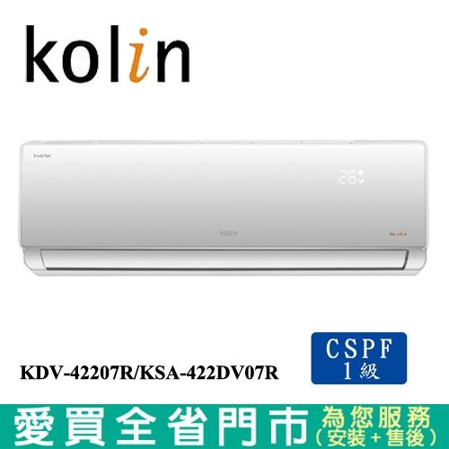 Kolin歌林6-8坪KDV-42207R/KSA-422DV07R變頻冷暖空調_含配送+安裝【愛買】