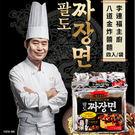 韓國 熱銷 李連福主廚 八道金炸醬麵 203g 一包 (4入) 美味升級 泡麵 拉麵