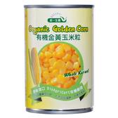 統一生機~有機金黃玉米粒420公克/罐~即日起特惠至8月30日數量有限售完為止