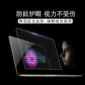 蘋果筆記本屏幕鋼化膜macbookair保護膜pro13寸13.3電腦mac貼膜15igo