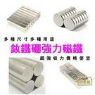 【居美麗】強力磁鐵 圓柱4x4mm 超強...