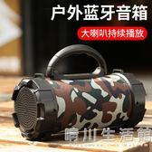 巨炮無線藍芽音箱多功能插卡手機低音炮迷你戶外便攜式小音響 晴川生活館