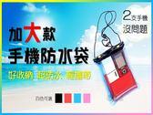 超強防水袋 通用 手機防水袋 手機防水套 手機防水包 手機袋 保護殼 防水袋 臂套【BF024】