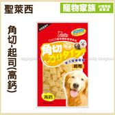 寵物家族*-聖萊西黃金營養角切-起司(高鈣)60g