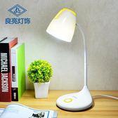 良亮護眼LED可充電台燈學習書桌兒童閱讀宿舍臥室插電床頭小學生 萬聖節