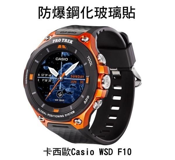 ~愛思摩比~卡西歐Casio WSD F10/ F20 手錶鋼化玻璃貼 硬度 高硬度 高清晰 高透光 9H