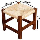 【中秋大降價】家用凳子實木方凳碳化時尚簡約玉米皮編織凳矮凳換鞋凳板凳茶幾凳