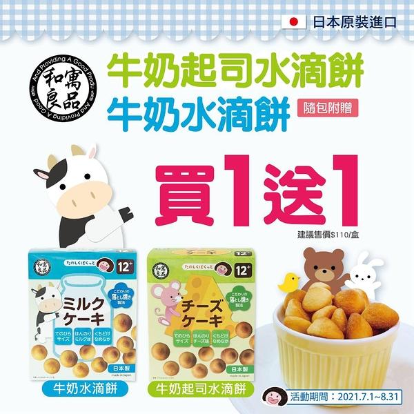 【買1送1】和寓良品 牛奶水滴餅/牛奶起司水滴餅/餅乾40g(12m+)
