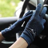 運動手套女夏季防曬手套男士騎行防滑可觸摸屏透氣情侶手套夏 野外之家