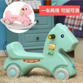 【新年鉅惠】兒童搖搖馬帶音樂塑料大號加厚兩用嬰兒玩具