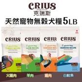 *King Wang*CRIUS 克瑞斯天然寵物無榖犬糧5LB‧添加1%最高等級天然風乾肉塊‧犬糧