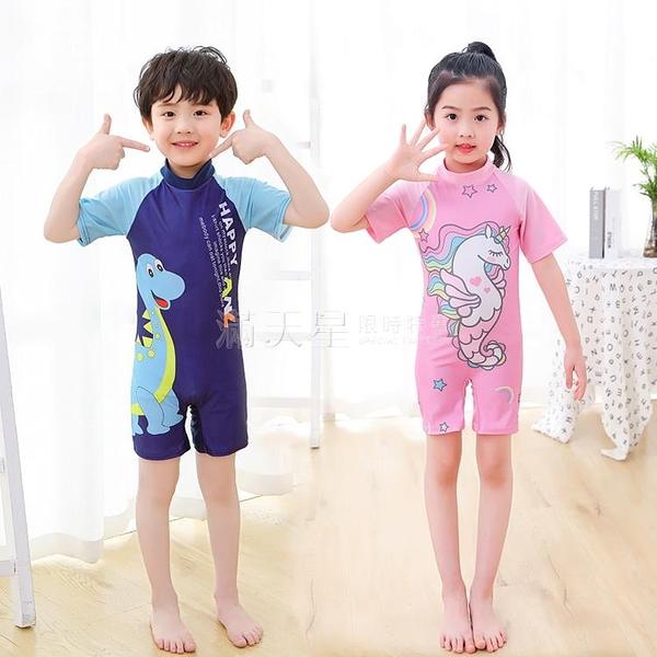 兒童泳衣男童女童連身中大童小童長短袖沙灘防曬男孩寶寶可愛游泳 滿天星