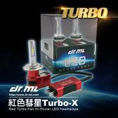 『駒田部屋』【紅色彗星Turbo-X】終極爆亮渦輪LED大燈H1 H4 H7 H11 9006 9012 9005hrv altis 駒典