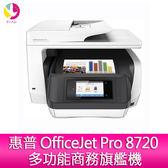 惠普 HP  OfficeJet Pro 8720 多功能商務旗艦機