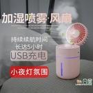 小風扇 噴霧風扇usb學生寢室宿舍加濕器帶充電便攜式迷你小型靜音電風扇