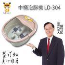 LAPOLO 中桶泡腳機 LD-304 ...