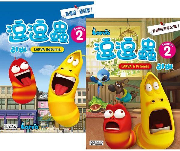 逗逗蟲 第2季 BOX 3+4 DVD -逗逗蟲回來了+逗逗蟲與好友們