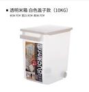 日本進口米桶家用密封裝麵粉米缸防蟲防潮...