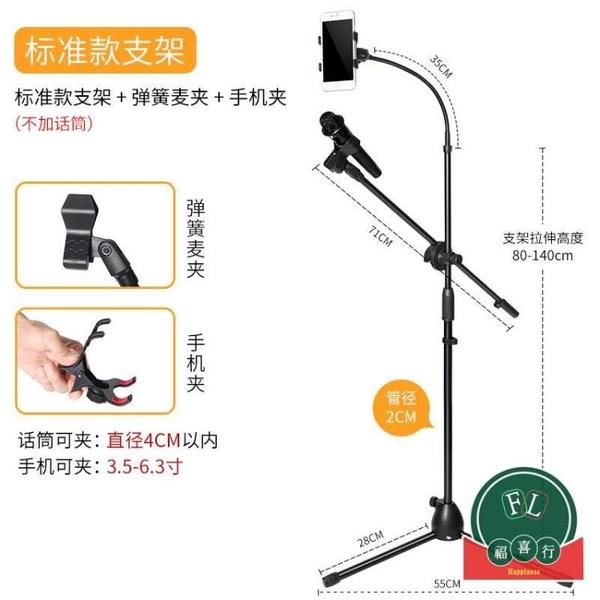 落地式麥克風支架話筒支架平板手機支架麥架【福喜行】