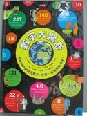 【書寶二手書T1/科學_YBU】數字大驚奇:超過1500個瘋狂數字,等你一起揭開酷知識!_史蒂夫
