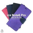 經典皮套 紅米 Note6 Pro *6.26吋 手機殼 保護殼 插卡 磁扣皮套 手機套 軟殼保護套 防摔方便