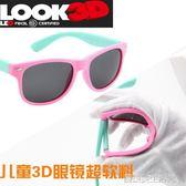 兒童3d眼鏡 電影院專用超軟料偏光電視Reald影院通用寶寶3D眼睛