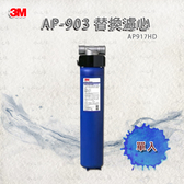 3M AP-903 全戶式過濾系統替換濾心(AP917HD)✔減少餘氯✔去除重金屬✔延長家電壽命✔水之緣