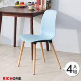 【RICHOME】巴塞隆納時尚餐椅-天空藍(4入)天空藍