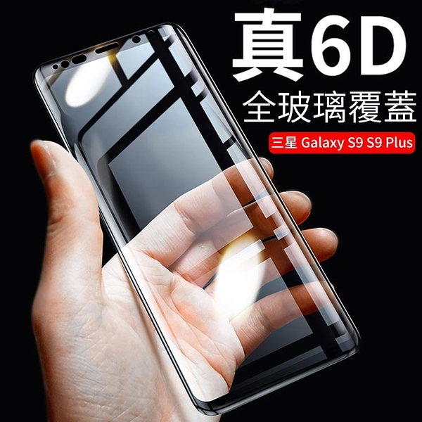6D曲面 三星 Galaxy S9 S8 Plus 鋼化膜 滿版 保護膜 玻璃貼 高清 螢幕保護貼 手機膜 限量促銷