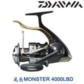 漁拓釣具 DAIWA 尾長MONSTER 4000LBD (手剎車捲線器)