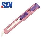 SDI 經濟型 0405D 小 美工刀 /支 (顏色隨機出貨)