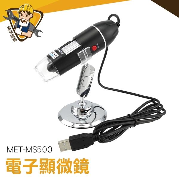 數位顯微鏡 500倍 外接式顯微鏡 可測量拍照 變焦工具 MET-MS500 膚質檢測儀