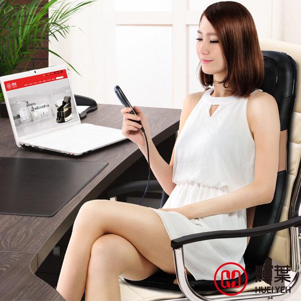 輝葉4D溫熱手感按摩椅墊