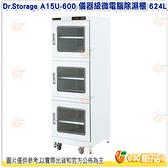 高強 Dr.Storage A15U-600 儀器級微電腦除濕櫃 624公升 15-50%RH 624L 防潮箱 公司貨