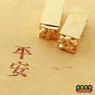 【收藏天地】木盒燙金印章 - 平安∕ 創意禮品 多款選擇 送禮 旅遊紀念 印章 印泥 文具