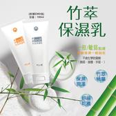 【皇家竹炭】竹萃保濕乳(100ml)★敏弱肌膚適用