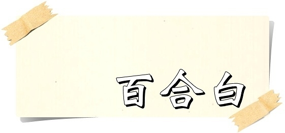 【漆寶】虹牌油性水泥漆 4092百合白 (1加侖裝)
