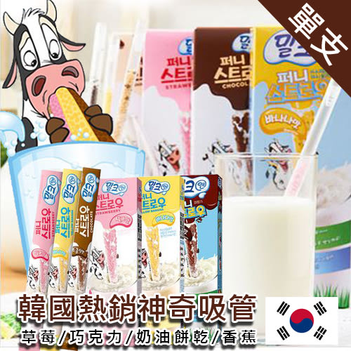 韓國 人氣商品 FUNNY STRAWS 神奇吸管 (單支) 巧克力/奶油/草莓餅乾