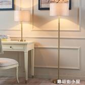 客廳簡約落地燈現代臥室歐式創意裝飾北歐宜家落地檯燈立式燈具ATF 蘑菇街小屋