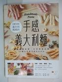 【書寶二手書T1/餐飲_D2C】有形有色!義大利媽媽的手感義大利麵:從麵團開始做,在家就能品