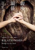 (二手書)親密關係:通往靈魂之橋(全新修訂版)